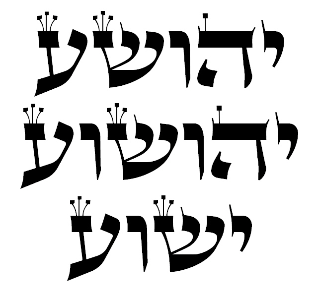 Yeshua_hebreo
